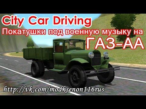 City Car Driving 1.4 - ГАЗ-АА. Катаемся под военную песню.из YouTube · С высокой четкостью · Длительность: 2 мин41 с  · Просмотры: более 3.000 · отправлено: 8-5-2015 · кем отправлено: KsenON116rus