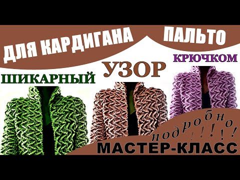 Кардиган Узоры. ШИКАРНЫЙ узор крючком для Кардигана Пальто Мастер Класс Crochet Pattern For Cardigan