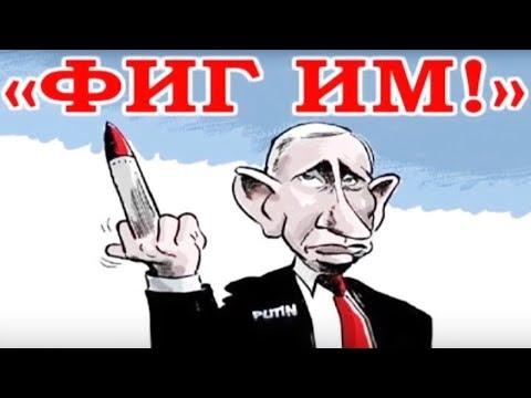 ХАМСТВО В ТРЕНДЕ: Пошлые приколы Путина и его марионеток - Гражданская оборона