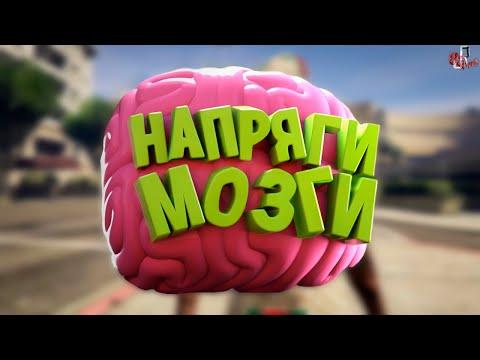 Напряги мозги ( CS GO / GTA 5 RP / SBM )