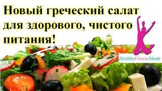 Новый греческий салат, диетический, прекрасно подходящий для здорового, чистого питания!
