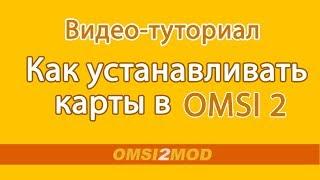 oMSI Tutorial- Как установить карту, автобус в Омси 2