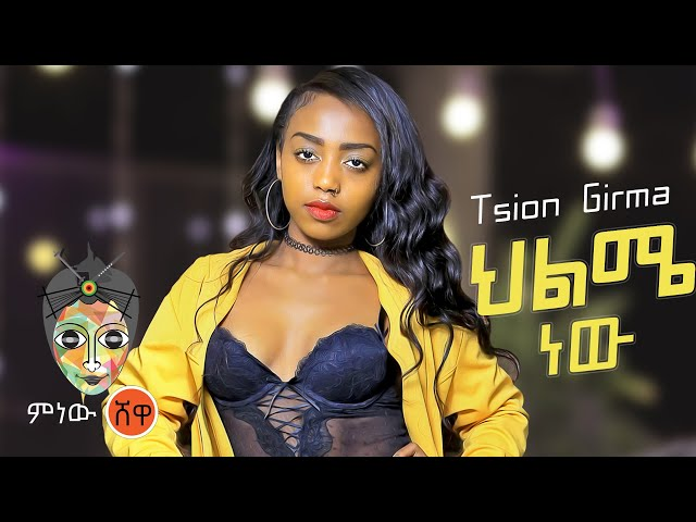Ethiopian Music : Tsion Girma (Helme New) ፂዮን ግርማ (ህልሜ ነው) New Ethiopian Music 2021(Official Video)