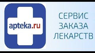постер к видео ЗАКАЗ   Аптека.ру