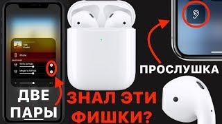 16 СКРЫТЫХ ФУНКЦИЙ AirPods, о Которых НУЖНО Знать. Apple Watch Обзор Функций