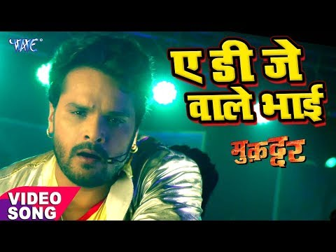 Khesari Lal का नया सबसे हिट गाना 2017 - Ae Dj Wale Bhai - Muqaddar - Bhojpuri Superhit Hit Songs