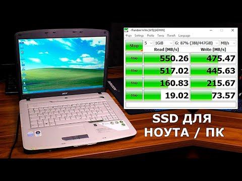 Скорость 500 мегабайт - дешёвый SSD для ноутбука или компьютера