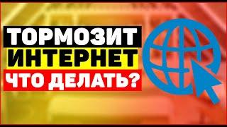 Тормозит интернет, что делать? Как ускорить интернет?(, 2014-07-15T18:58:32.000Z)