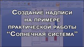 Создание надписей в Microsoft Office Word
