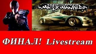 Стрим-прохождение №3 Need for Speed Most Wanted Часть 9 [ФИНАЛ]