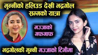 Exclusive : Munniको पहिलो अन्तर्वाता || हलिउड देखी भद्रगोलसम्मको यात्रा || Priyana || Mazzako TV