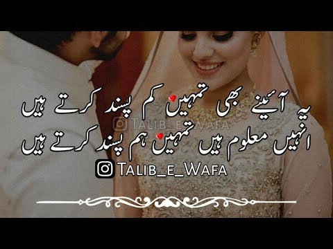 💖 Best Collection Of Romantic Poetry 💖 | 2 Line Poetry | Love Poetry | Deep Poetry thumbnail