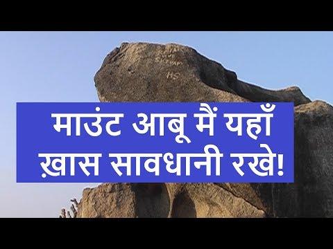 Top5 Abu  Tourist points and Honeymoon point   Achalgadh   Mount Abu weather   Gujarat travel diary