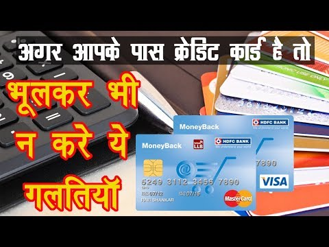 4 Credit Card Mistakes You Should Avoid in Hindi | By Ishan