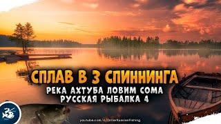 Русская Рыбалка 4 Сом сплав на реке Ахтуба