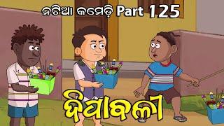 Natia Comedy Part 125    Dipabali