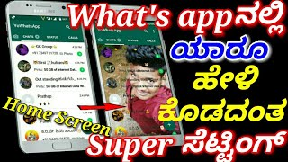 What's app 2018 New trick || Change Home Screen on what's app || All about tech Kannada