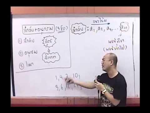 ลำดับและอนุกรม (Sequence & Series) ม.6 [1-4] By www.tutoroui-plus.com