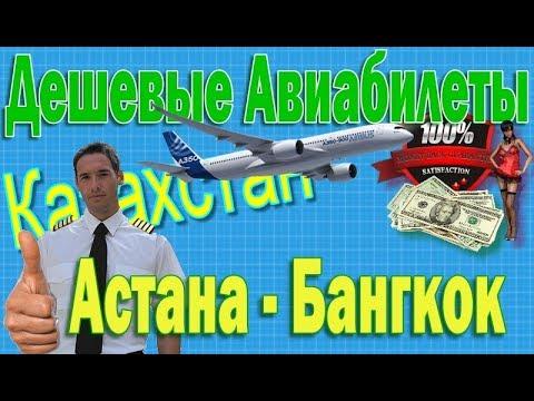 Как забронировать самые дешевые авиабилеты из Астаны в Бангкок