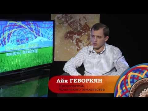 Наследники Урарту 19.04.2014