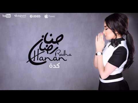 حنان رضا - كدة | بيانو شيرين