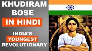 KHUDIRAM BOSE In Hindi : खुदीराम बोस की जीवनी : Famous Indian In Hindi : The Ultimate India