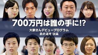 ついに合格者が決定! 700万円を手にするのは誰だ!?《大家さんデビュープログラム:最終選考「後編」》