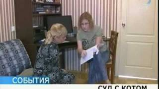В Екатеринбурге владелица кота судится с ветеринарами