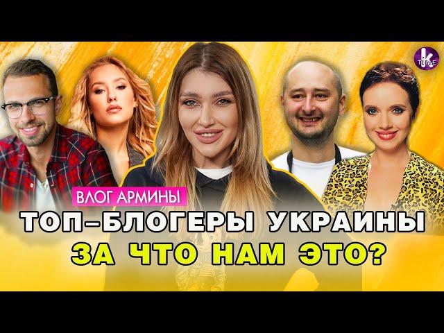 ТОП-100 блогеров Украины: от Антона Птушкина до Соколовой и Бабченко - #286 Влог Армины