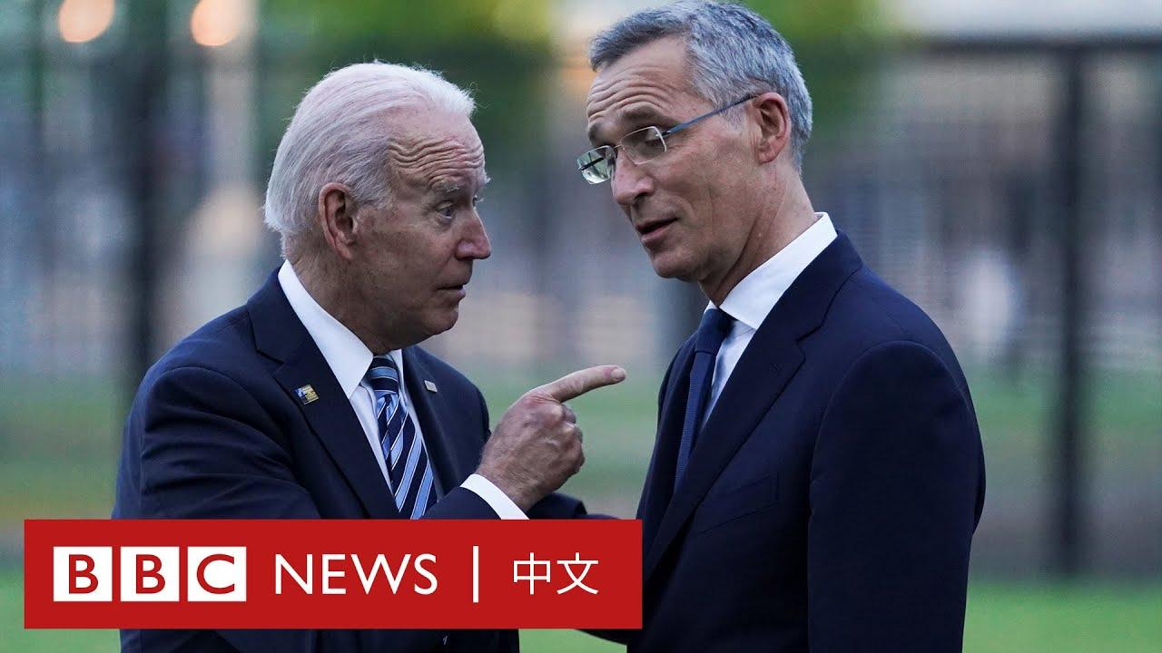 北約峰會:公報列中國為「系統性挑戰」,中國反擊指「公報延續冷戰思維」- BBC News 中文