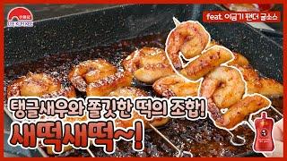 감칠맛 대장 굴소스로 만든 꼬치요리! 꿀맛보장 새떡새떡…