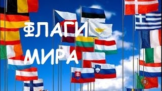 Челлендж Угадываем флаги стран мира. Challenger Guess the flags of the world