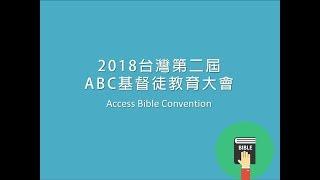 第二屆基督徒教育大會簡介影片