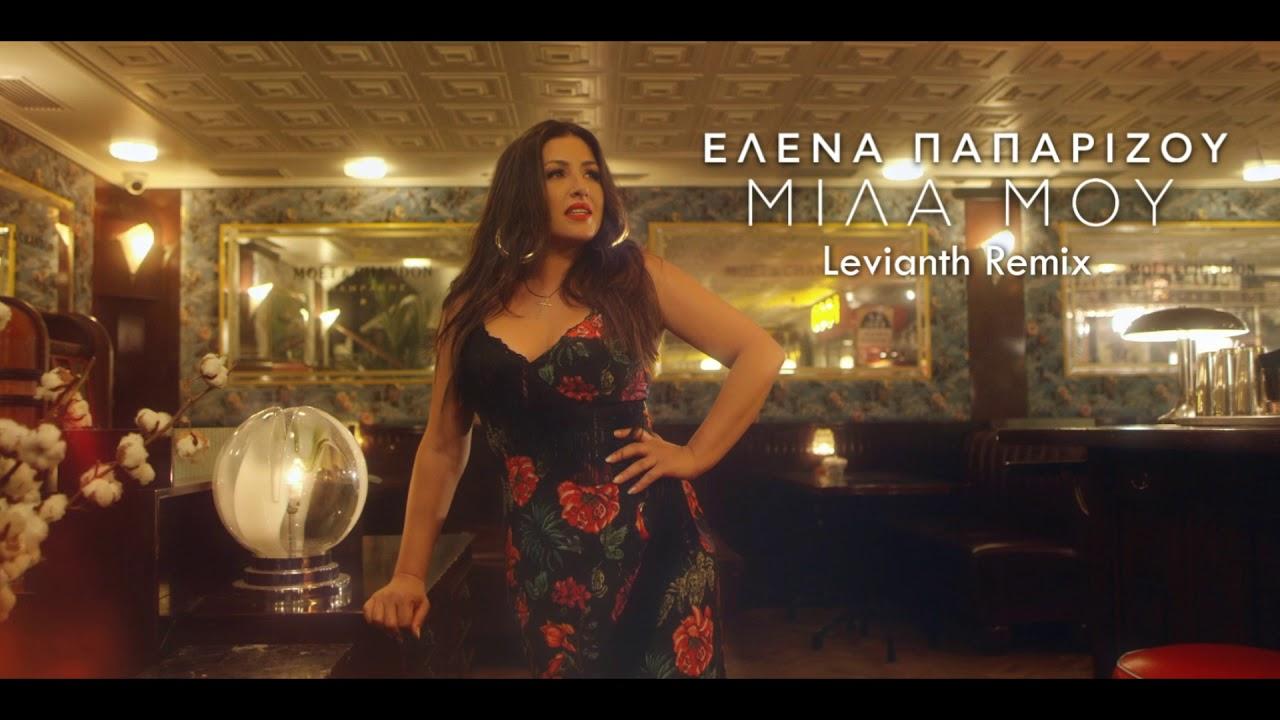 Έλενα Παπαρίζου – Μίλα μου | Levianth Remix