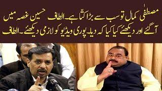 Altaf Hussain Full Angry on Mustafa Kamal PSP