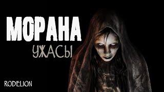 Страшные истории на ночь.Морана - И.Шанин. Мистические рассказы про смерть.Ужасы. Истории про старух