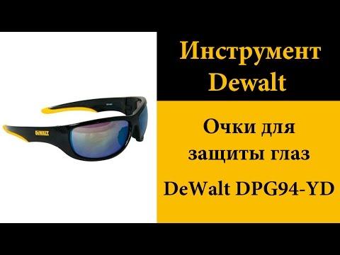 Очки для защиты глаз DeWalt DPG94-YD