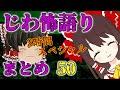 【作業用】ゆっくり怪談 じわ怖語り詰め合わせ 第50回 ~2時間スペシャル~