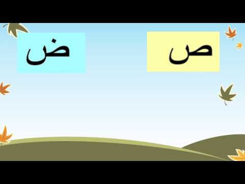 Arabic Alphabets for kids - Urdu Speakers