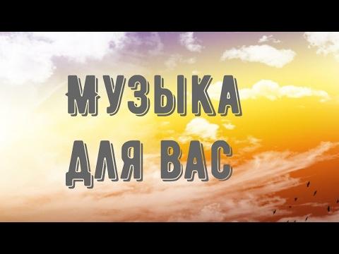 Музыка из фильма рассвет сумерки