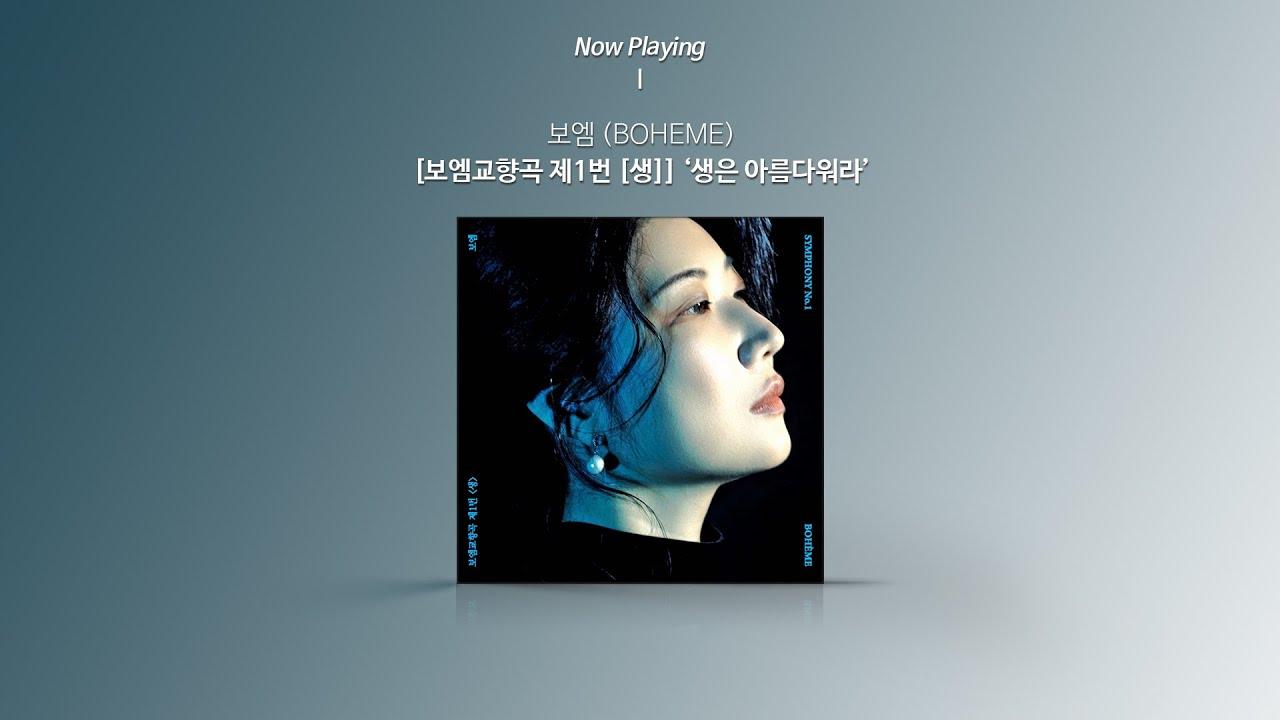 [Audio] BOHEME (보엠) - Life Is Beautiful (생은 아름다워라)