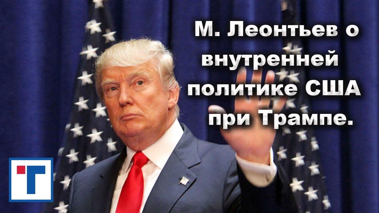 М. Леонтьев о внутренней политике США при Трампе.