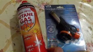 как пользоваться газовым баллончиком горелкой