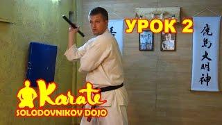 2 урок нунчаку / удар сверху и перехваты / nunchaku  kyokushinkai karate киокушинкай карате