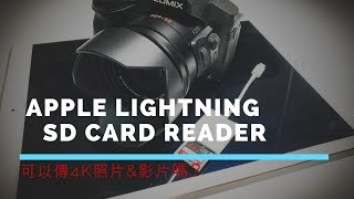 測試 Apple Lightning SD Card Adaptor:可以傳4K照片跟影片嗎?