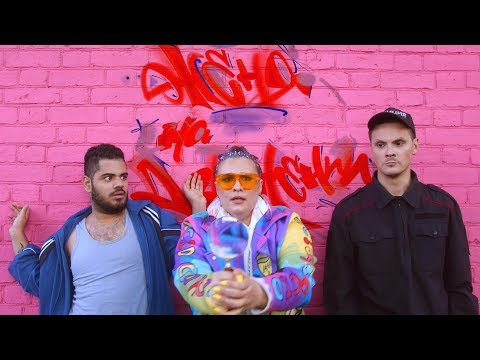 БОРОНИНА - Женя на движении (Премьера клипа, 2019)