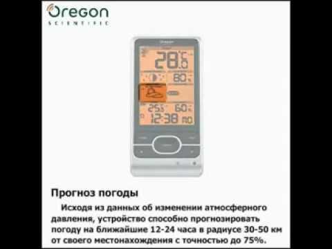 Метеостанция Oregon BAR206 - Ваше Здоровье