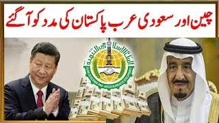 See How Saudi Arabia and China Helping Pakistan in Currency Crisis