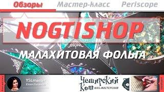 Обзор NOGTISHOP - малахитовая фольга