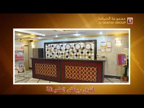 Hotel Riyadh Al Deafah Makkah in Jarwal Area